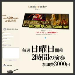 社会人音楽サークル・ロンリーサンデークラブ東京