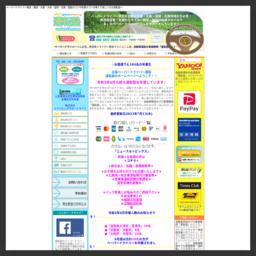京都・滋賀・大阪のペーパードライバー指導・運転塾