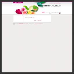美容室専売品通販サイト 「La Vida」