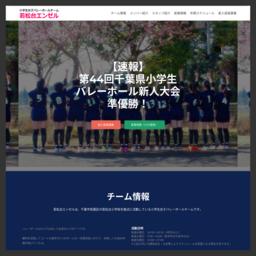 若松台エンゼル-千葉市小学生女子バレーボールチーム
