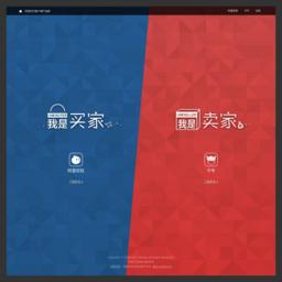阿里巴巴客户端产品族官网首页