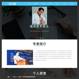 汪小勇_中国名医理事会面部年轻化权威专家