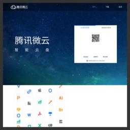 weiyun.com的网站截图