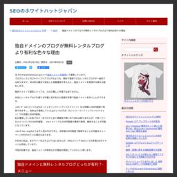 http://whitehatseo.jp/domain-advantage/