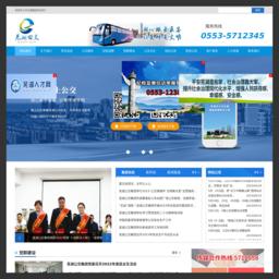 芜湖市公共交通集团有限责任公司