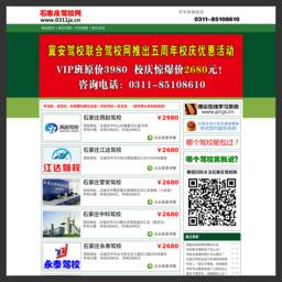 www.0311jx.cn的网站截图