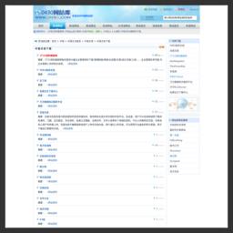 中国文档下载网站大全