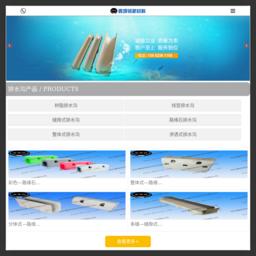 线性排水沟-成品排水沟-树脂混凝土排水沟-淮安鑫塬铭新材料有限公司