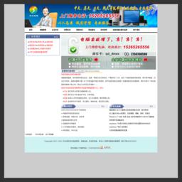 青岛电脑维修公司