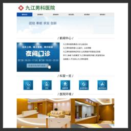桐城男科医院