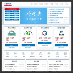 杭州下沙学车网