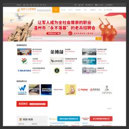 温州人力资源网-【官方网站】|温州人才网|温州招聘网|温州人才市场|温州最新招聘信息|温州找工作