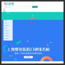 百形网-有态度的整容网站