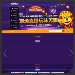 六狮王朝游戏机
