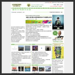 环保大众网|环保技术与法规网站12369.org