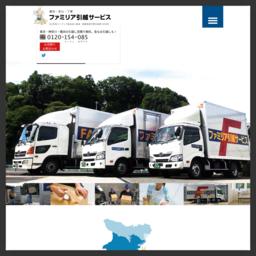 引越しは横浜市の引越業者ファミリア引越サービスへ