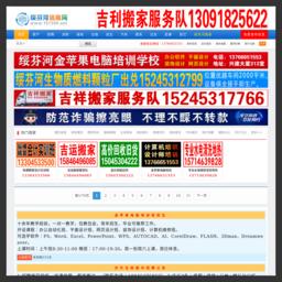 绥芬河信息网