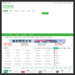 16757网址导航_网站百科