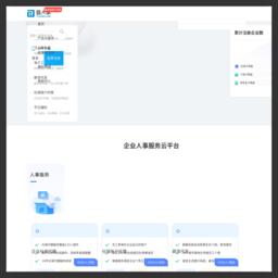 企业社保代缴_电子工资条_代理记账-壹人事