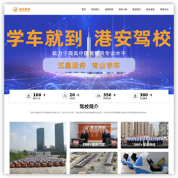 深圳市港安驾校官网