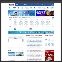 卡車之家_領先的商用車互動服務平臺