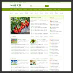 www.360zuowen.cn缩略图