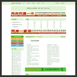 369商业信息网_免费发布信息网站大全