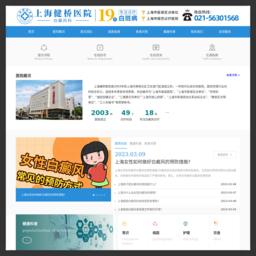 重庆第三人民医院