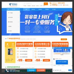 广州电信网上营业厅