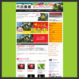 りんごやプルーン、洋梨、さくらんぼ、ぶどうなどを通信販売する代田農園のくだもの通販サイトです。