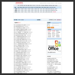 中学语文网的网站缩略图