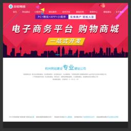 杭州网站建设-杭州网站制作-杭州网站设计-快速做网站-双收网络公司旗下无忧建站
