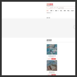 55海淘网网站截图
