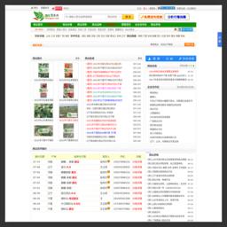 西瓜商农网截图