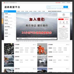 中国汽车救援网-道路救援_拖车救援_附近汽车救援_全国道路救援服务平台