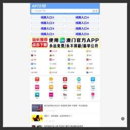 6373小游戏网站缩略图