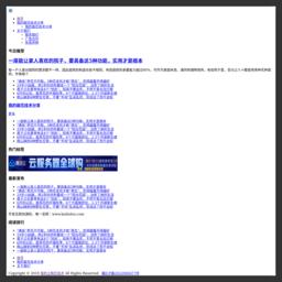 80淘手游网_手机网游排行榜_热门手游下载的网站缩略图
