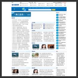 绍兴新闻网