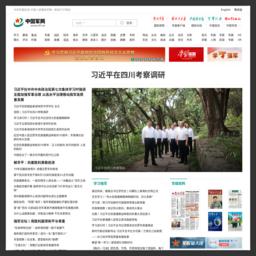 """""""中国军网""""网站截图"""