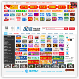 88蓝保健品招商网