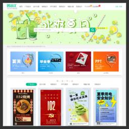 万千图网 - 中免费设计素材模板网,提供免费素材/模板/图片下载,包括名片/画册/ppt/手抄报/模板