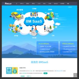 SaaS企业管理软件