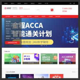 锦证ACCA培训机构