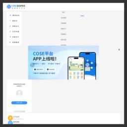 職易網-全國首家唯一一站式在線學習認證就業資源交易服務平臺_網站百科