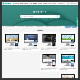 92模板网-高端企业网站源码与静态网页模板下载平台