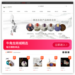 www.93tea.cn缩略图