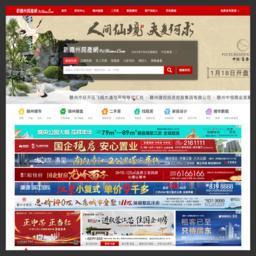 新贛州房產網