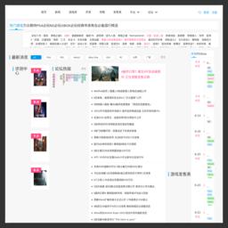 A9VG电玩部落网站截图