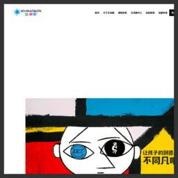 艾涂图国际儿童艺术中心