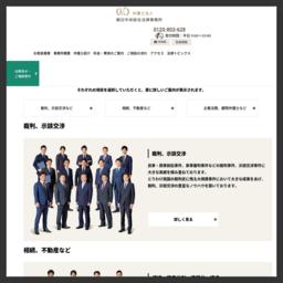 倒産 朝日中央綜合法律経済事務所